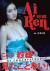 紗綾 写真集 「AiRen」
