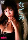 松金洋子 「なごみ」