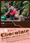 青島あきな/太田千晶他 写真集 「妄撮Chocolate」