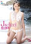 相川聖奈 「J school」