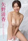矢野清香 「ささやかなギフト」