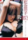 松金洋子 「乳狂い」