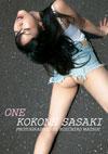 佐々木心音 写真集 「ONE」