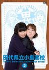 田代さやか/小島瑠璃子 「田代県立小島高校 Vol.2」