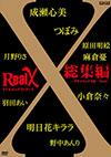 明日花キララ/羽田あい他 「Real X 総集編 〜クライマックス集〜 Part1」