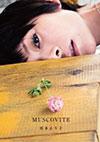 真木よう子 写真集 「MUSCOVITE」