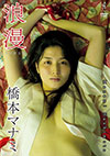 橋本マナミ 「浪漫」