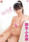 鈴木ふみ奈 「with」