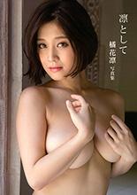 橘花凛 写真集 「凛として」