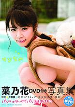 菜乃花 写真集 「マジなの」