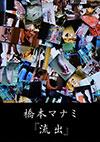 橋本マナミ 写真集 「流出」