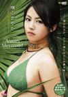 磯山さやか 「Asian Mermaid」