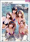 リップガールズ 写真集 「G乳乱舞 SPECIAL EDITION」