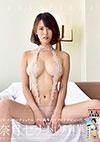 奈月セナ 写真集 「sensational」