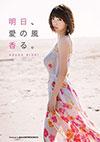 岸明日香 写真集 「明日、愛の風香る。」