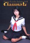 小向美奈子 写真集 「Classmate」