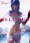 山本早織 写真集 「DELUSION(妄想)」