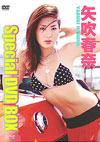 矢吹春奈 「Special DVD-BOX」