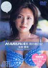 矢吹春奈 「テレ朝エンジェルアイ2003 〜HARUNA系南の島日記〜」