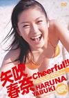 矢吹春奈 「Cheerful !!」