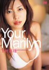 下村真理 「Your Marilyn」