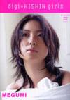 MEGUMI 写真集 「digi+KISHIN girls」