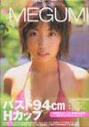 MEGUMI 写真集 「GEM」