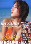 MEGUMI 写真集 「ザッツ・グラビア」