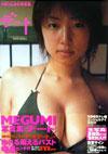 MEGUMI 写真集 「デート」
