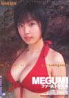 MEGUMI 写真集 「crumpet」