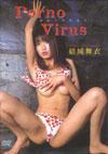 結城舞衣 「Porno Virus」