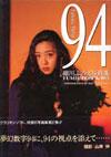 細川ふみえ 写真集 「94-Fantastic Honey」