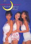 LADY'S 写真集 「夏・夜・夢 〜サマーナイトドリーム'92〜」