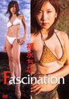 福永ちな 「Fascination」