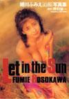 細川ふみえ 写真集 「Let in the Sun」