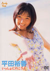 平田裕香 「いっしょに行こうよ」
