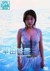平田裕香 「DVD BOMB 平田裕香」