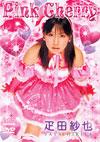 疋田紗也 「Pink Cherry」