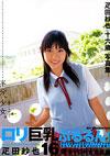 疋田紗也 写真集 「半分、少女。」