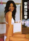 安藤沙耶香 「Duet」